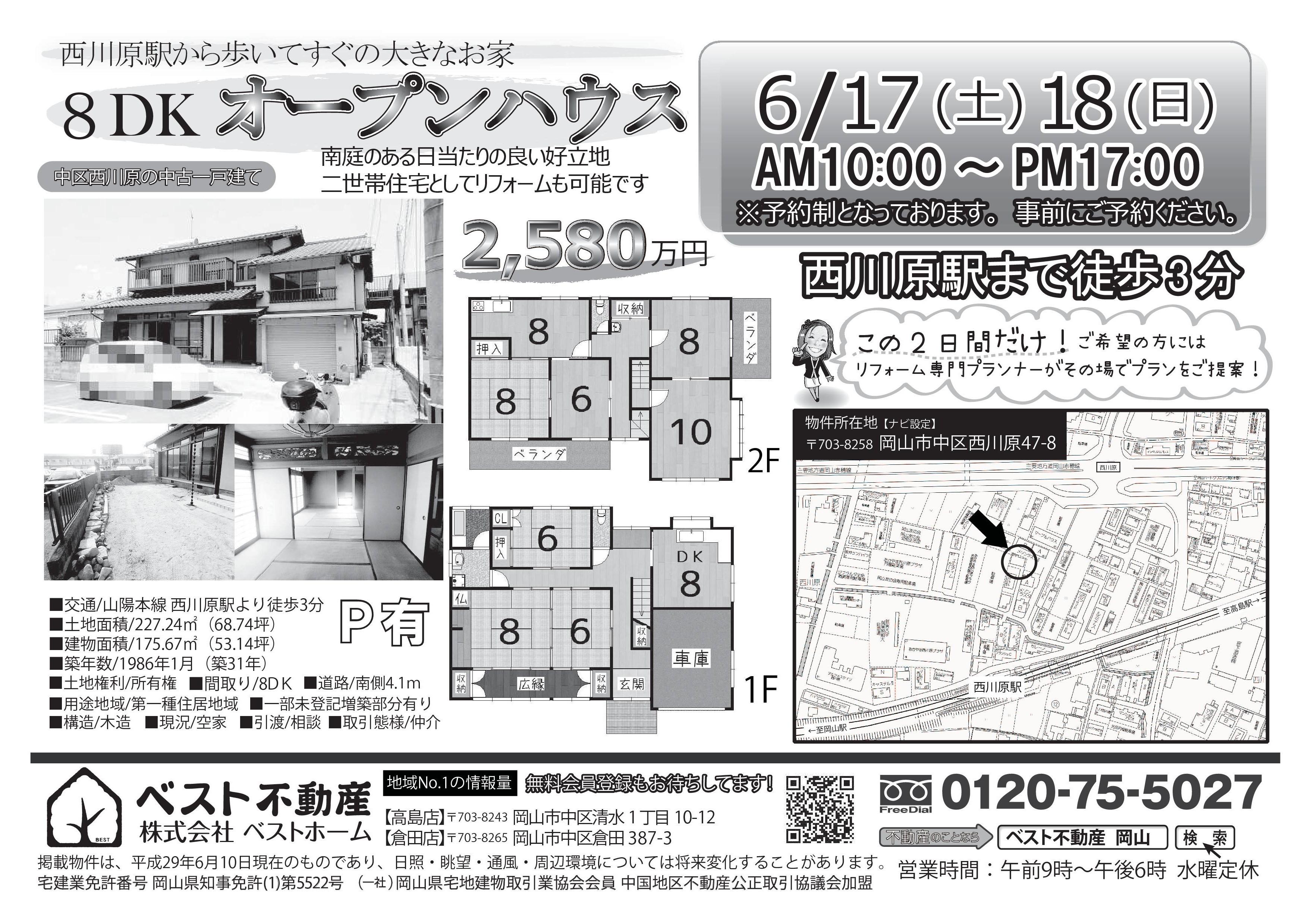 20170617-18西川原