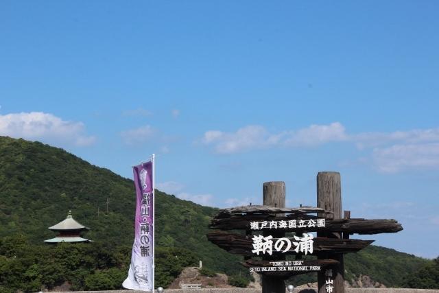 鞆の浦 (4) (640x427)