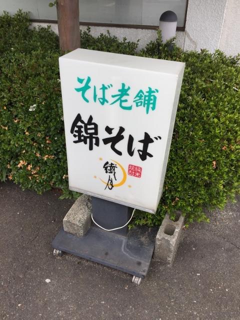 錦そば (1)
