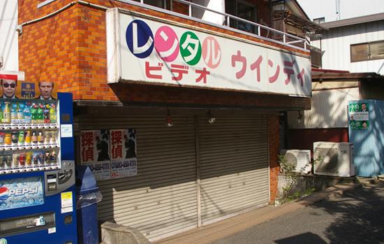 個人経営レンタルビデオ店跡