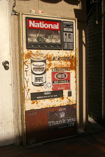 乾電池の自販機