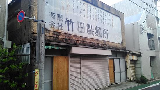 竹田製麺所