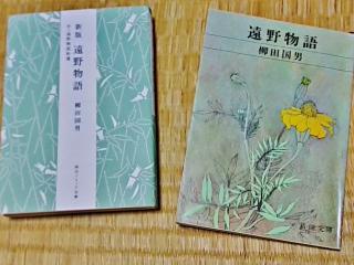 遠野物語2冊