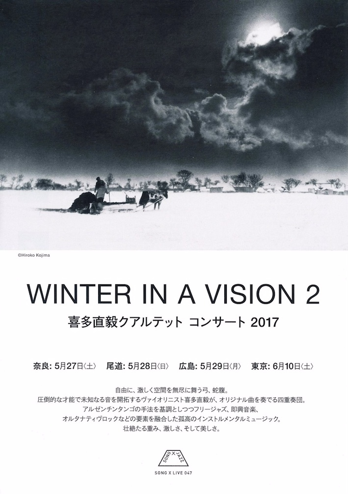 winterinavision2_2017tour.jpg