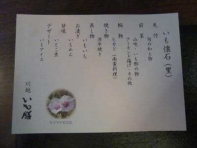 川越 (11)
