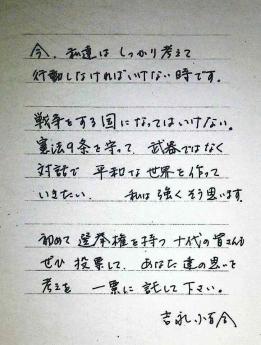 2017吉永小百合の呼びかけ