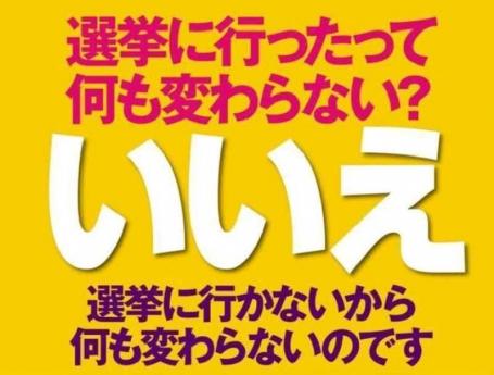 2017投票に行こう1