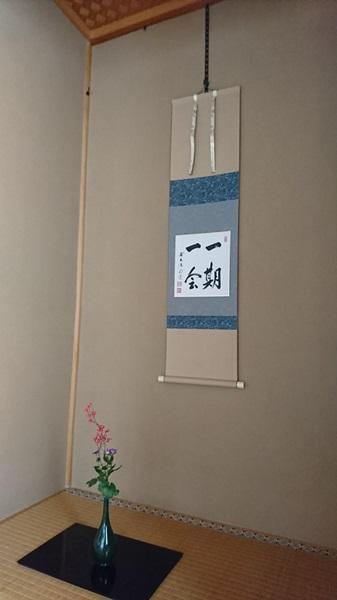 DSC_0397茶道