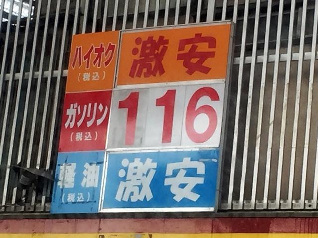 激安116