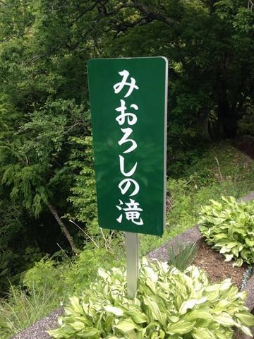 浄蓮の滝 (2) (コピー)