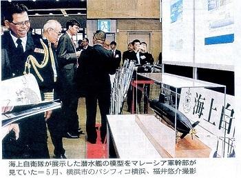 海自の展示潜水艦