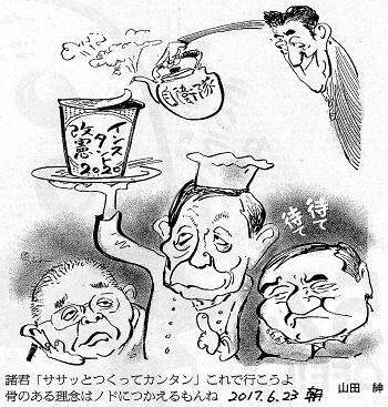 17.6.23朝日・ササッとつくってカンタン