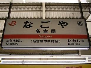 nagoyast001[1]