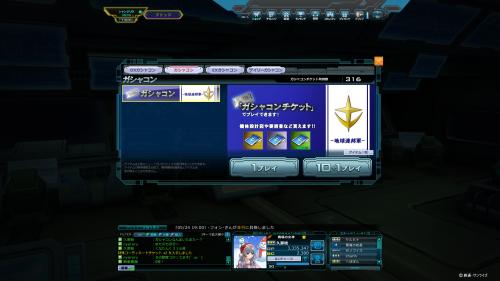 ガシャコンの闇01
