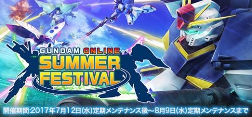 SUMMER FESTIVAL 2017