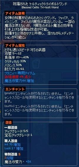 mabinogi_2017_05_15_009.jpg