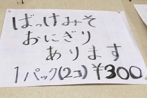 ぱっけ味噌おにぎり (2)_300