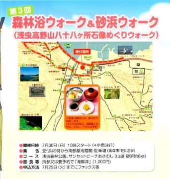 県連浅虫_500