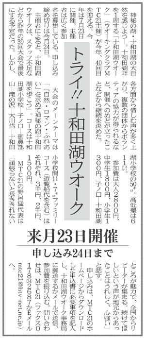 十和田湖ウオーク記事_700