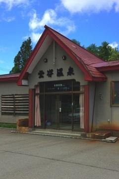 雲谷温泉 (1)_500