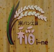 米パン工房稲 i~ne2_200