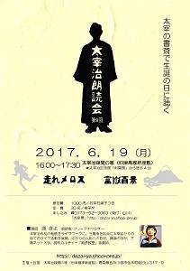 朗読会2017_300
