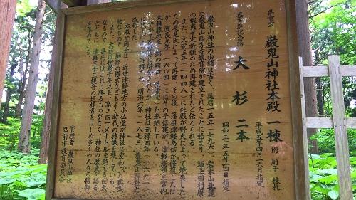 巌鬼山神社 (4)_500