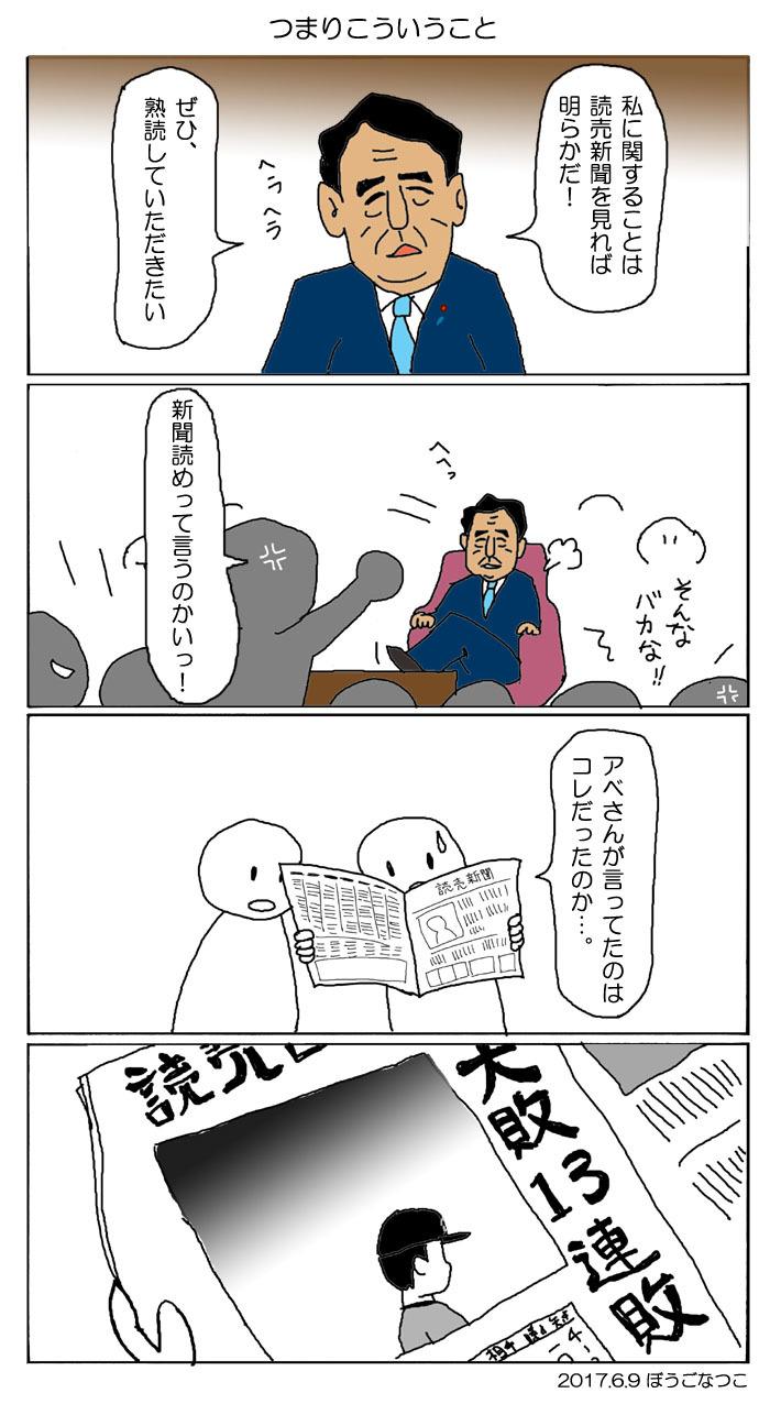 20170609読売読んで