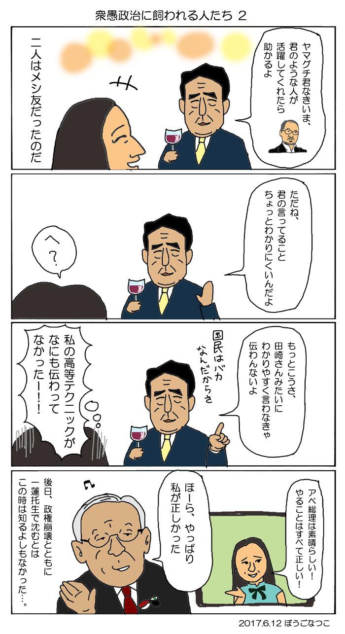 20170612-2御用ジャーナリスト