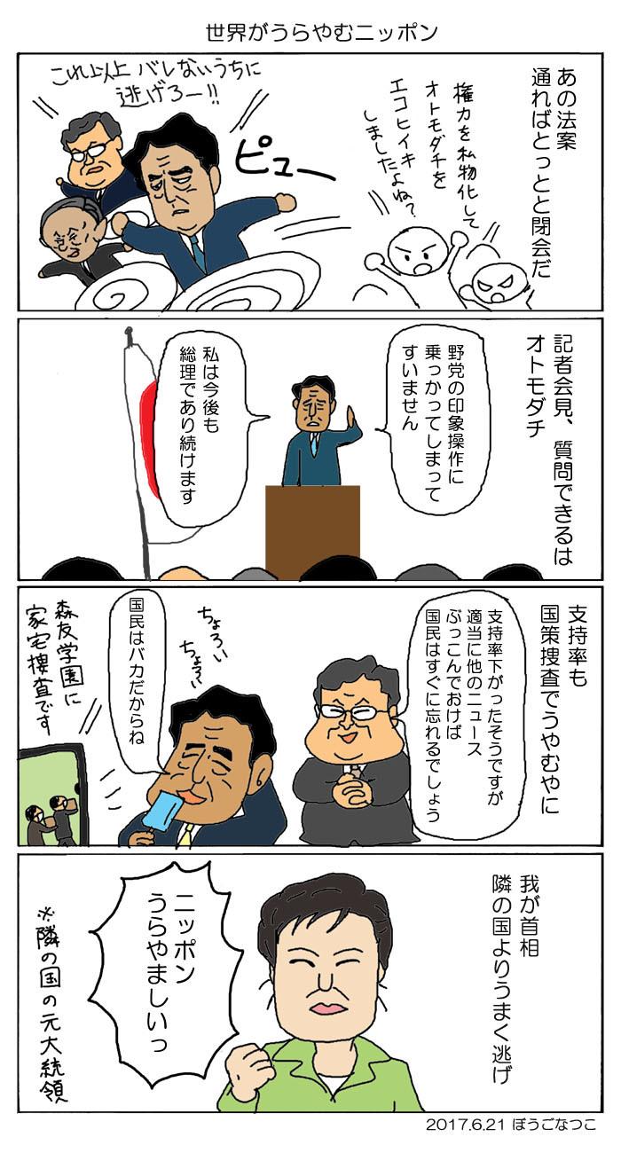 20170617世界がうらやむニッポン