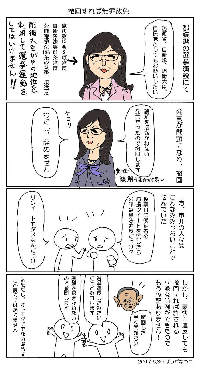 20170630稲田防衛相「防衛相としてもお願いしたい」