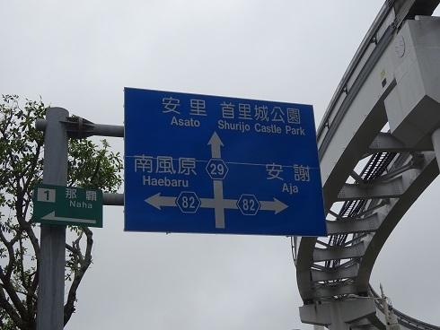 oki29050314首里城標識