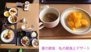 IMG_4342S妻と私(下右の小さなお膳)の朝食