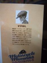 モーターサイクルメモリーズ (2)