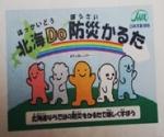 hokaido290527-5