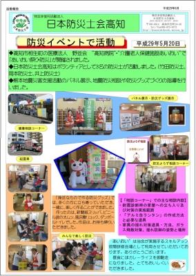 kouchi290520-1