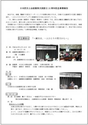 shiga290219-1