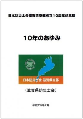 shiga290219-2