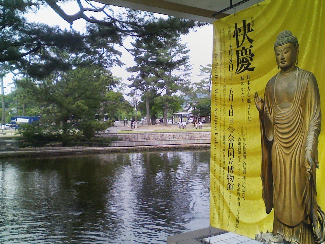 2017_05_30_奈良国立博物館