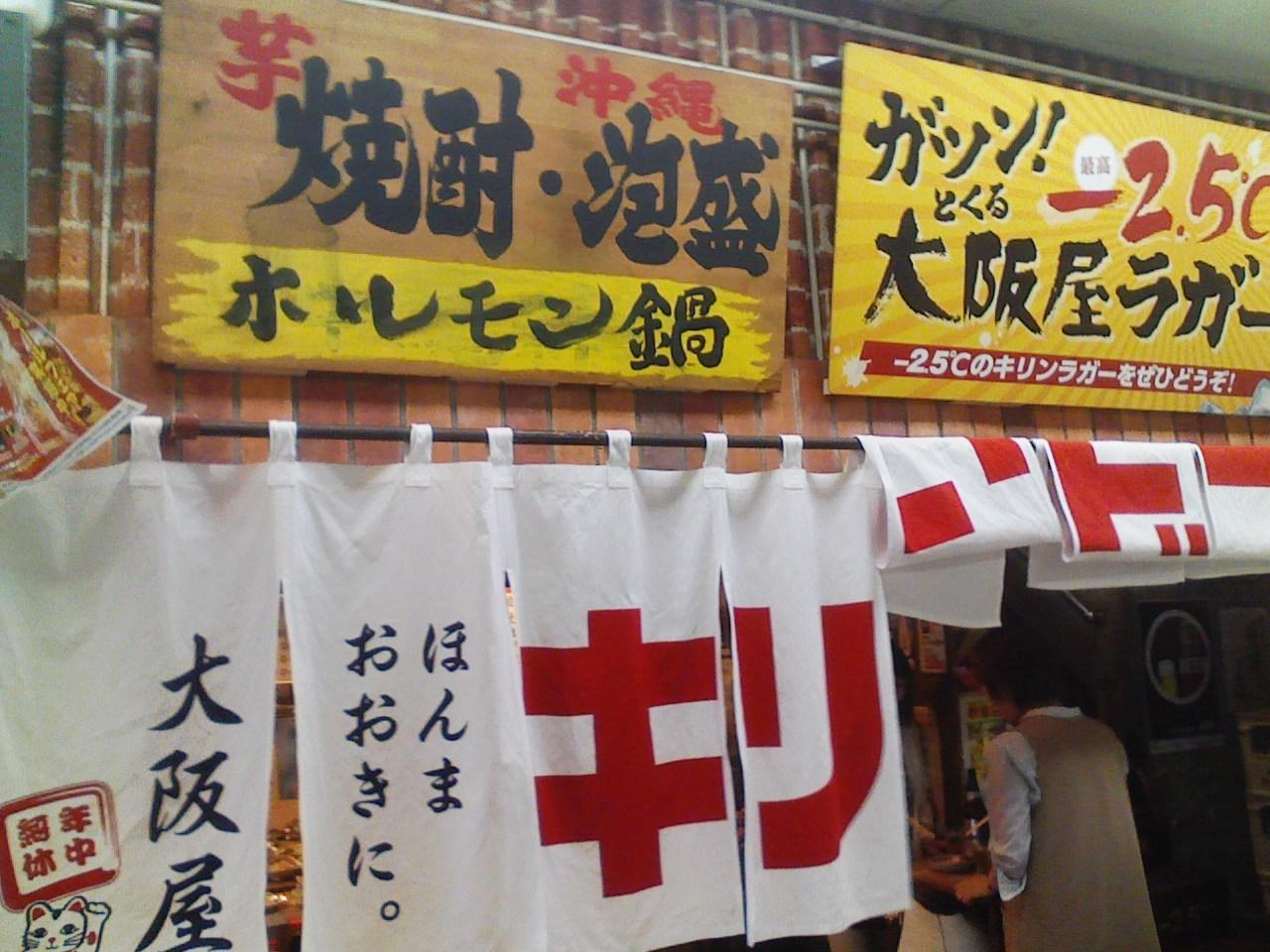 2017_05_27_「大阪屋」