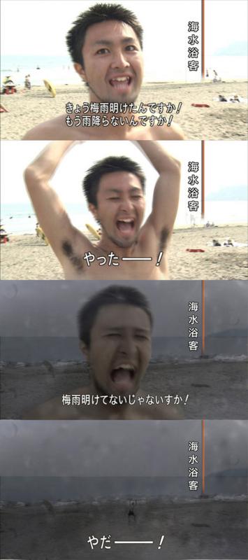 海水浴客へのインタビュー元ネタ