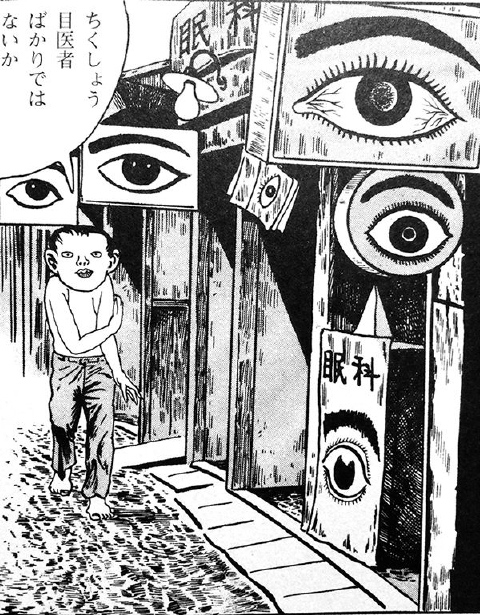 眼医者の看板ばかりの怪しい街を徘徊する(ねじ式:つげ義春)