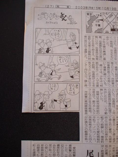 新聞の漫画の4コマめを切り抜いてしまってオチがわからない