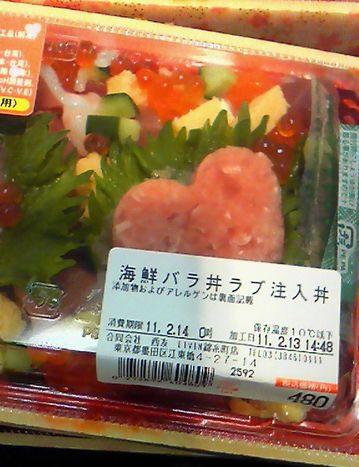 海鮮バラ丼ラブ注入丼