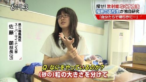 探せ!放射能なくす方法 福島の高校生が独自研究