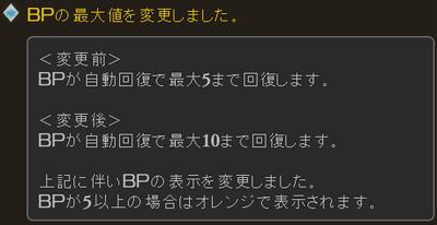 BP最大値変更