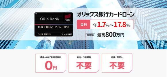 オリックス銀行カードローンキャプチャ