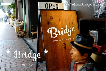 Bridge◇店外