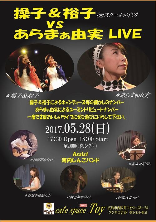 170528 操子&裕子vs あらまぁ由実LIVE 2