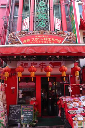 09 南京町